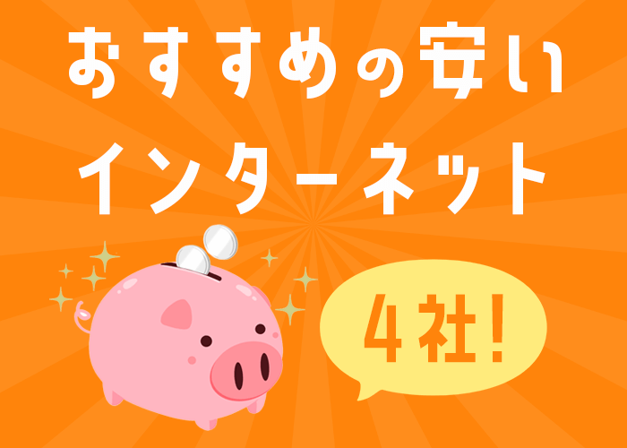知らなきゃ損!おすすめの安いインターネット4社をご紹介!